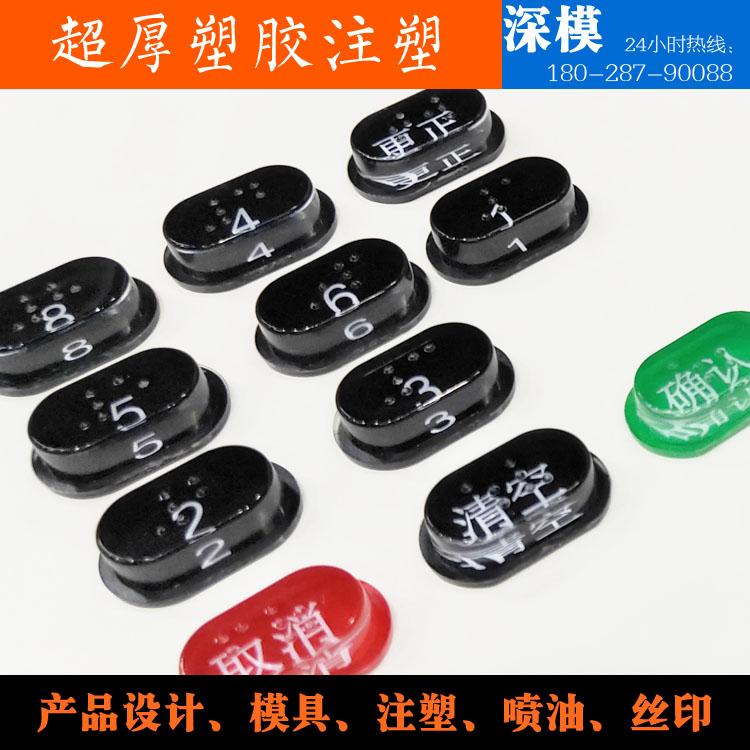 深圳塑膠模具廠,深圳市模具廠,深圳模具廠,深圳模具,深圳塑膠模具